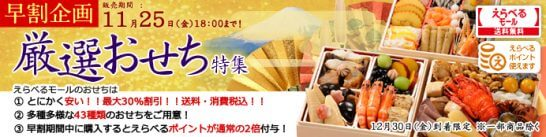 えらべる倶楽部のおせち料理最大30%OFF特典