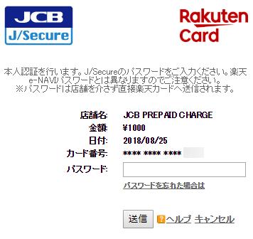楽天カードの本人認証(3Dセキュア)の画面
