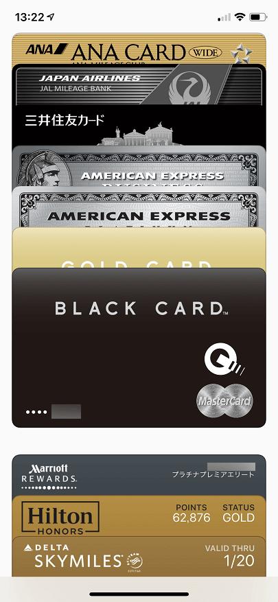 ラグジュアリーカードのブラックカードを登録したApple Pay