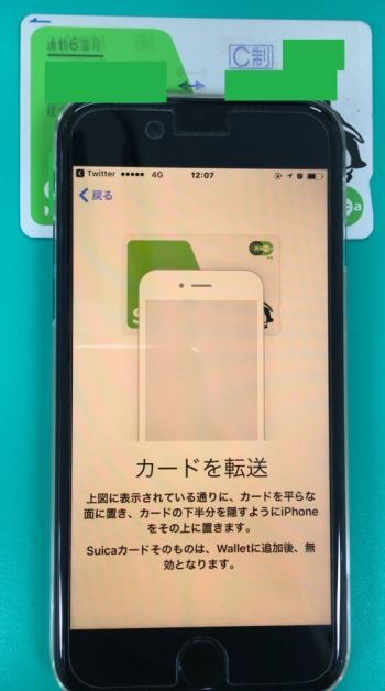 Apple PayのSuica転送画面