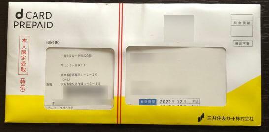 dカード プリペイドの郵送物