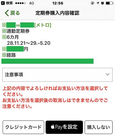 Apple PayのSuica定期券購入画面