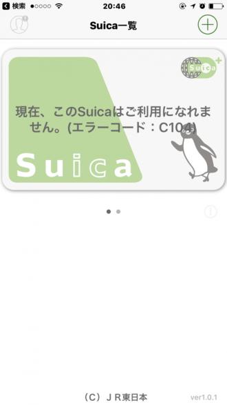 払い戻したSuica