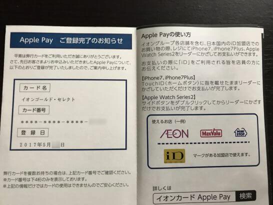イオンカードのApple Pay登録完了のお知らせ