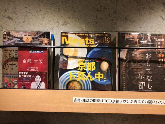 JCBラウンジ京都の雑誌・観光本