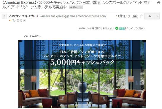 アメックスのハイアット5000円キャッシュバックキャンペーンのメール