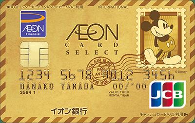 イオンゴールドカード(ディズニー・デザイン)