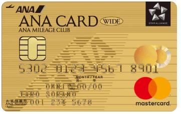 ANA マスターワイドゴールドカード