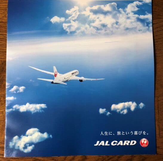 JALカード サービスガイド