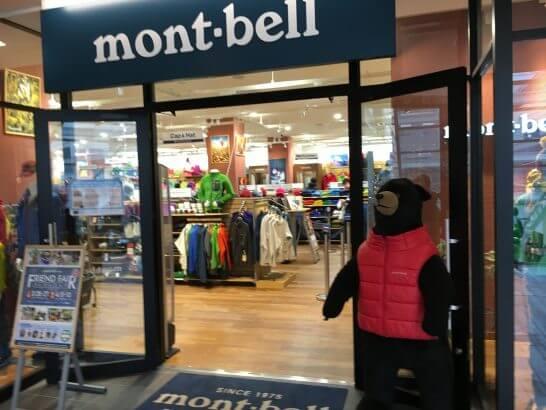 モンベルの店舗