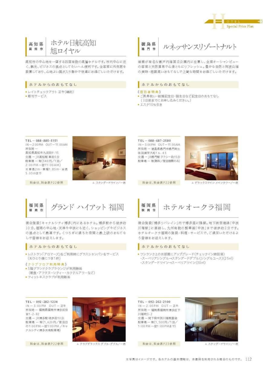 JCBプレミアムステイプラン ホテル編_西日本__10
