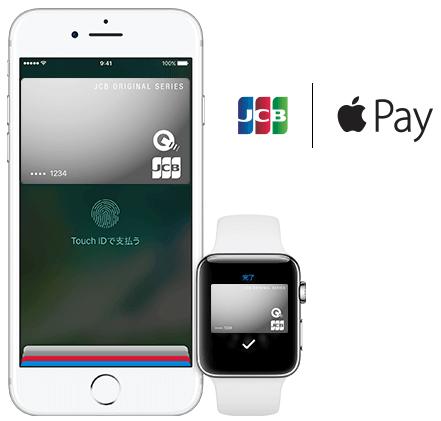 JCB一般カード(WEB限定デザイン)とApple Pay