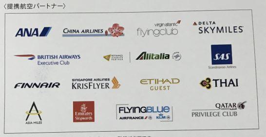 アメックスの提携航空パートナー