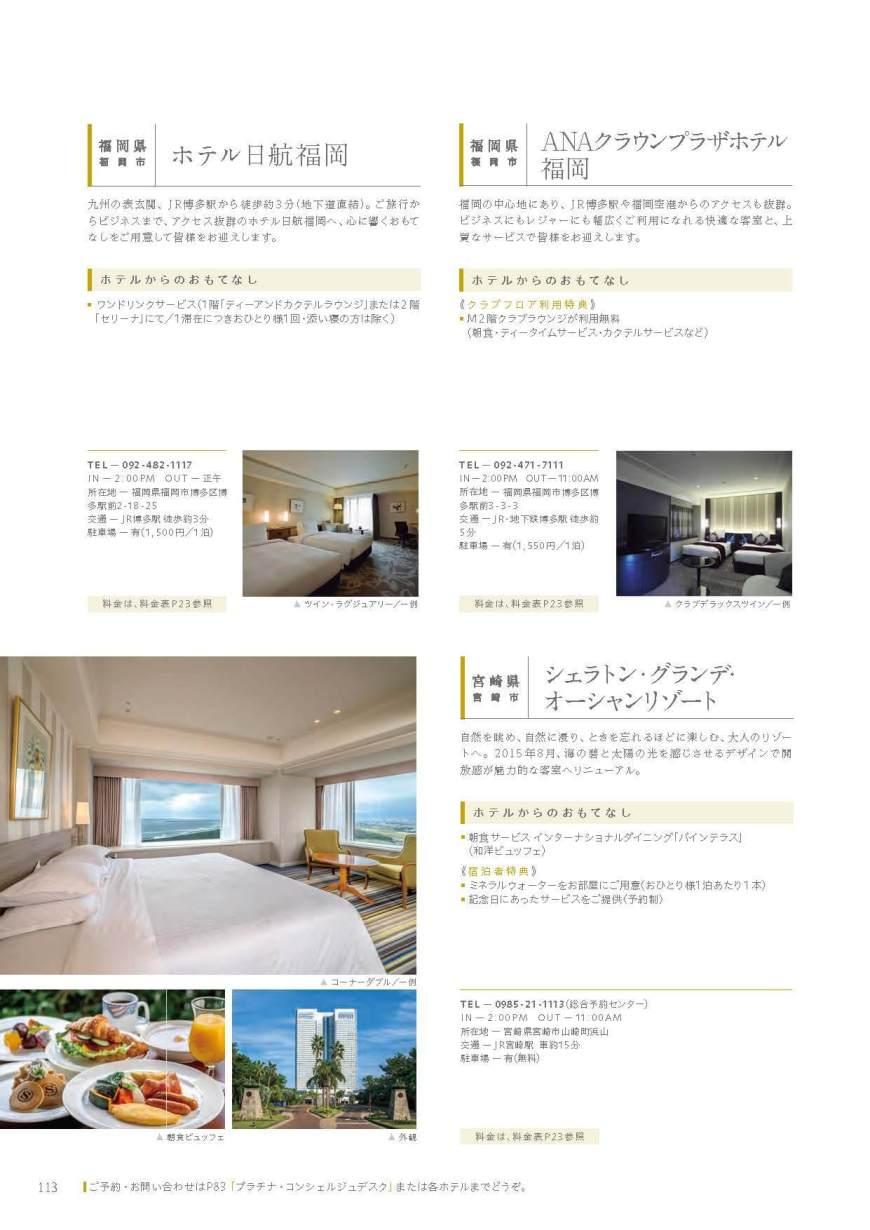 JCBプレミアムステイプラン ホテル編_西日本__11
