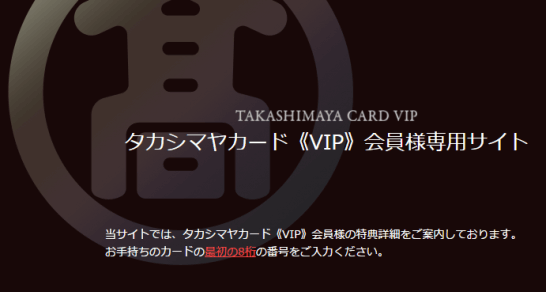 タカシマヤカード《VIP》会員サイト