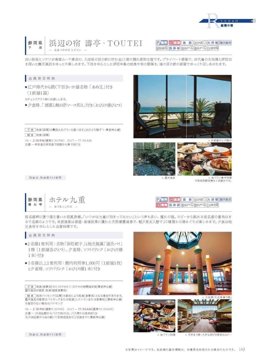 JCBプレミアムステイプラン 旅館編_中部・北陸・関西_06