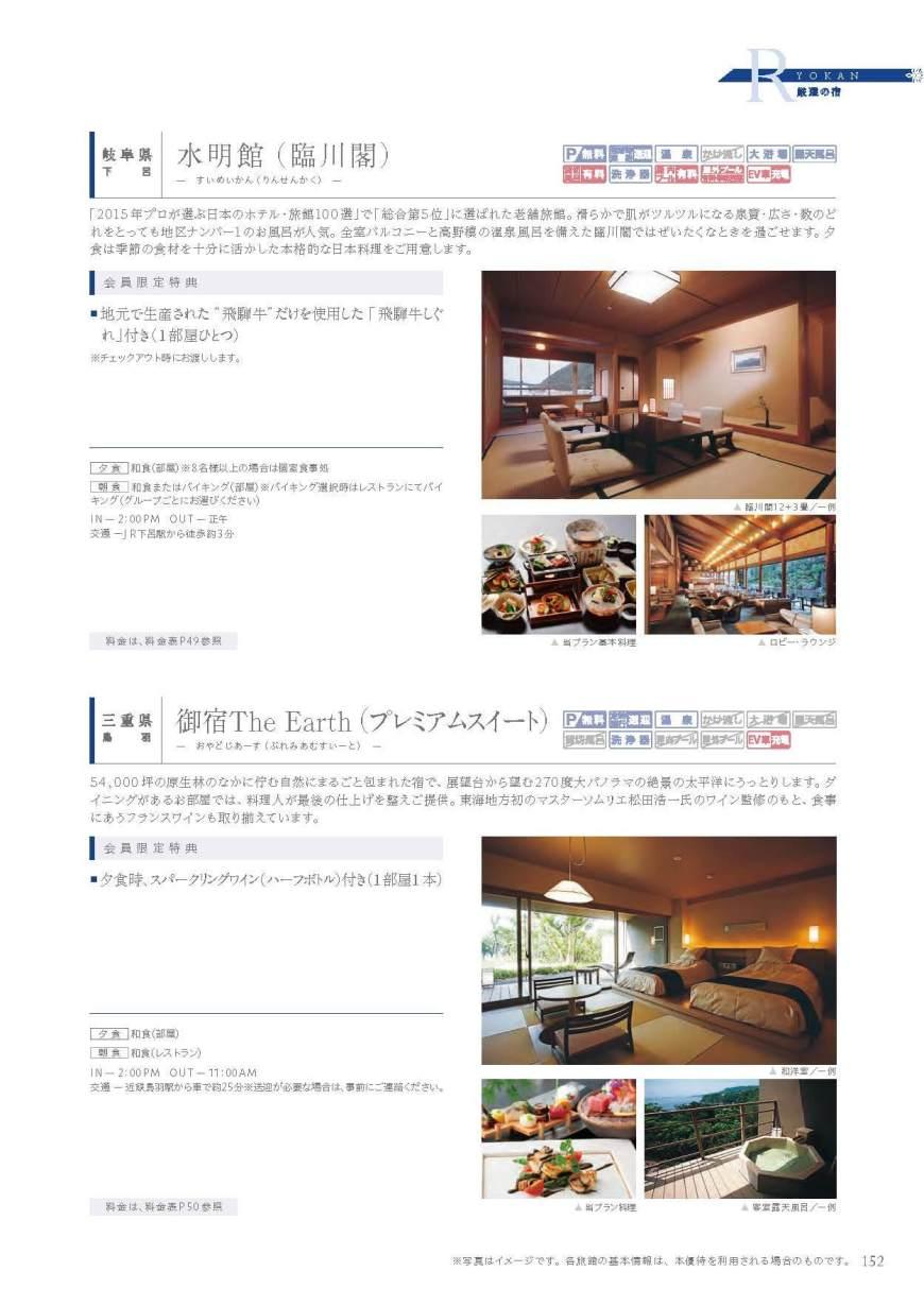 JCBプレミアムステイプラン 旅館編_中部・北陸・関西_16