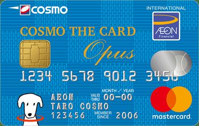 コスモ・ザ・カード・オーパス(Mastercard)