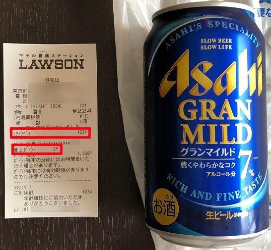 楽天ペイで購入したビールとレシート