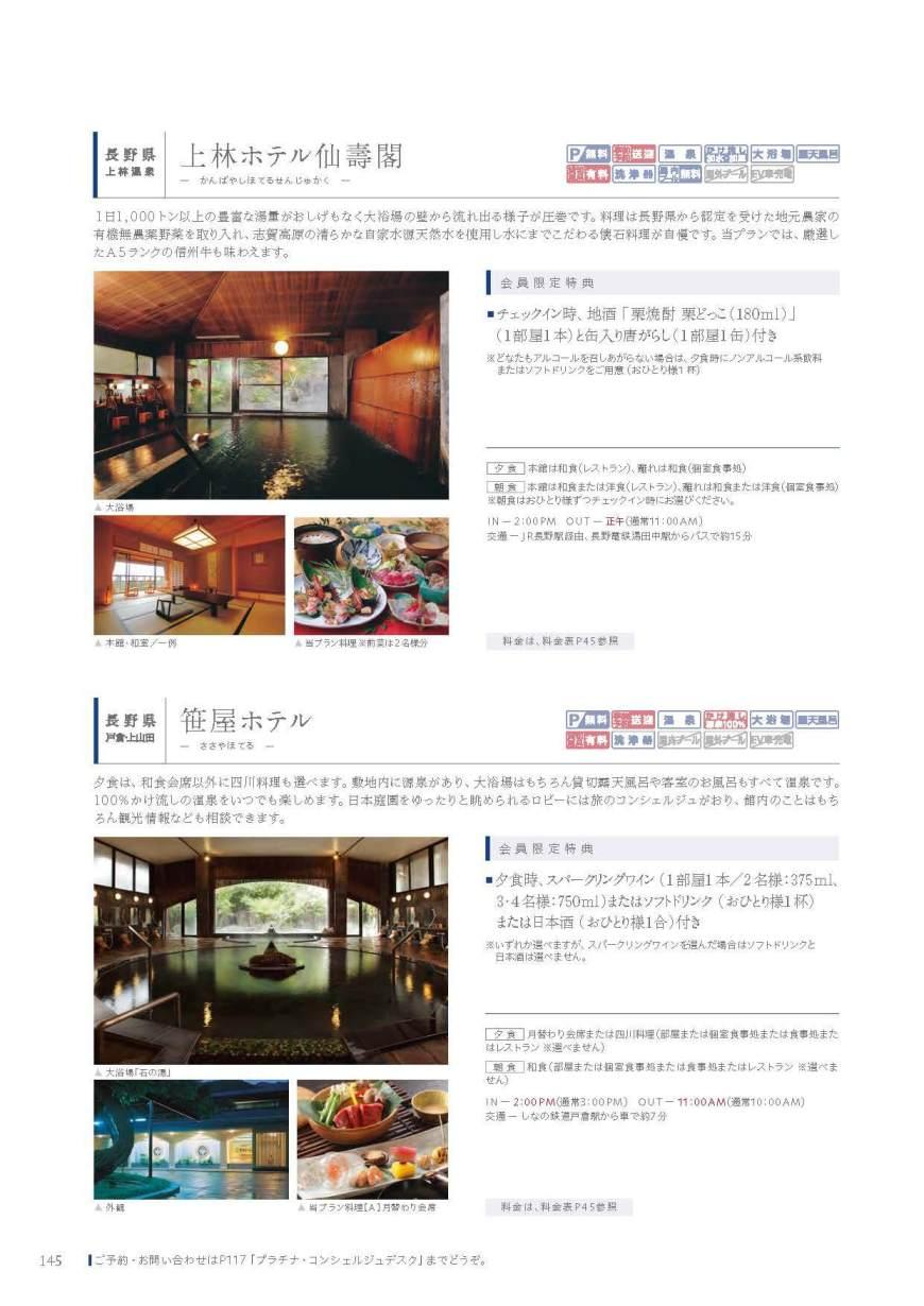 JCBプレミアムステイプラン 旅館編_中部・北陸・関西_09