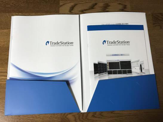 トレードステーションのガイドブック