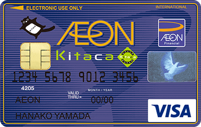 イオンカード Kitaca