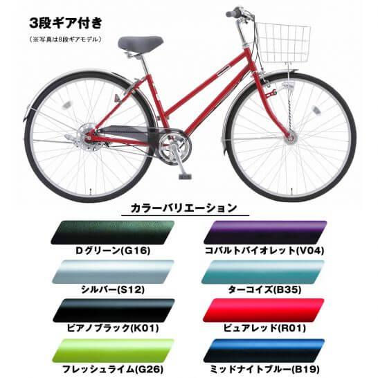 塩野自転車 フィフスアベニュー(内装3弾ギア)