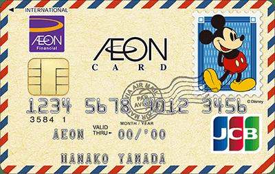 イオンカード(WAON一体型・ディズニー・デザイン)