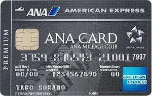ANAアメリカンエキスプレス・プレミアムカード