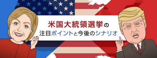 岡三オンライン証券の米国大統領選挙の注目ポイントと今後のシナリオ