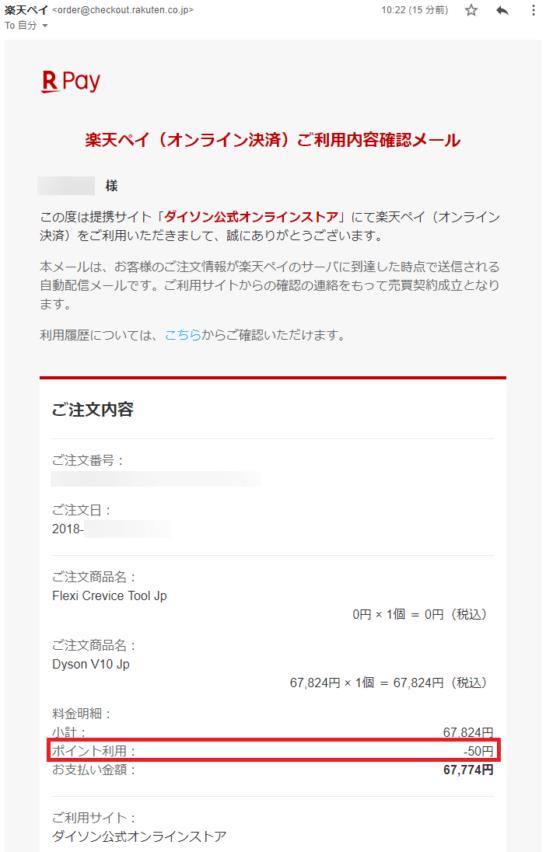 楽天ペイ(オンライン決済)利用内容確認メール