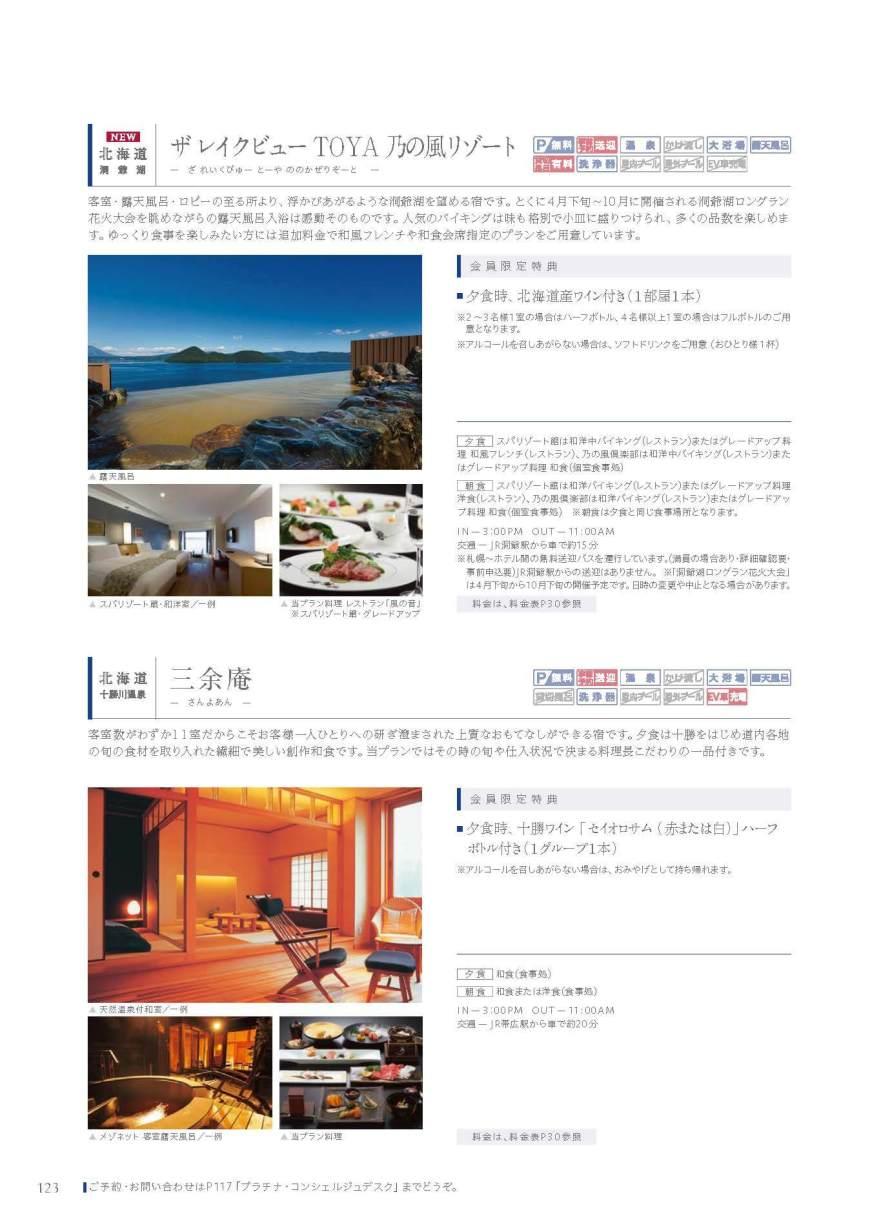 JCBプレミアムステイプラン 旅館編_東日本_03