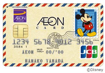 イオンカード(WAON一体型・ディズニーデザイン)