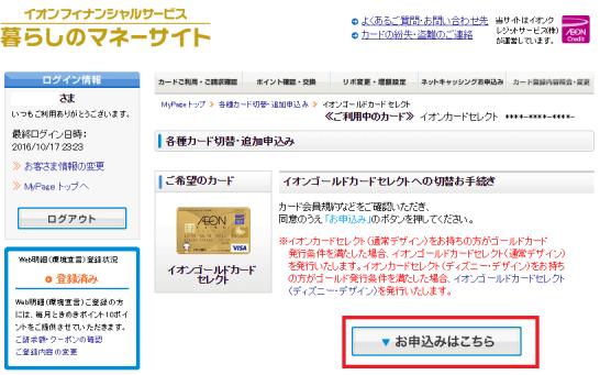 イオンゴールドカードへの切り替え申込画面 (3)