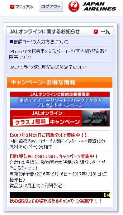 JALオンラインの右サイドバーのお知らせ・キャンペーン情報