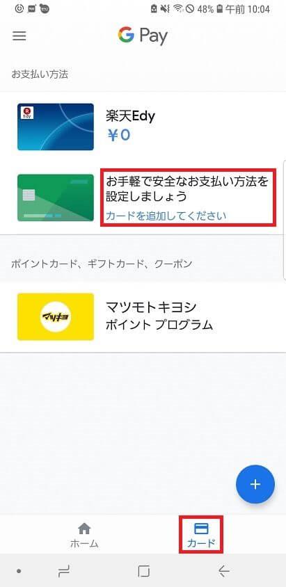 Google Pay (カード追加画面)