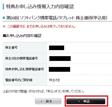 ソフトバンクの株主優待 (1)