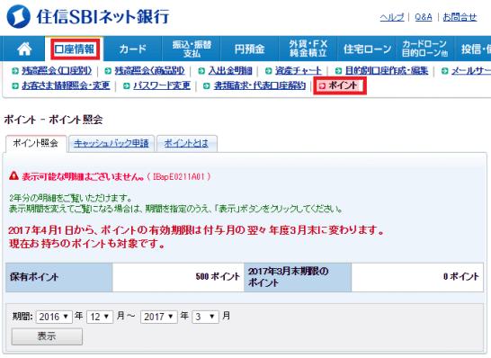 住信SBIネット銀行のポイントキャッシュバック手順1