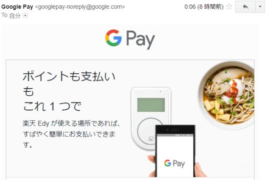 Google Pay が使えるようになった案内メール
