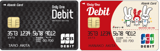秋田銀行のOnly Oneデビット〈JCB〉