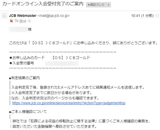 JCBゴールドの申込確認メール
