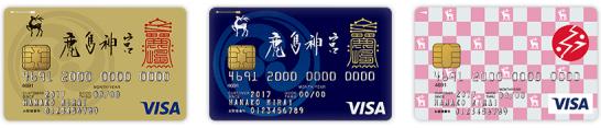 鹿島神宮カード