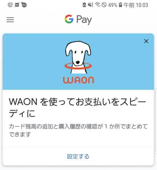 Google Pay (WAON)