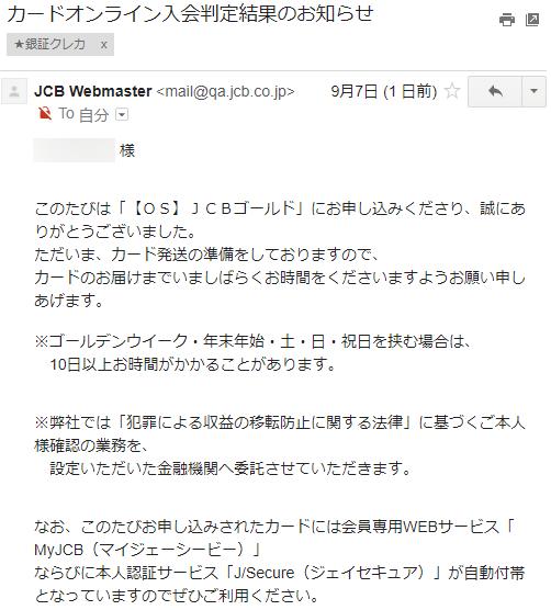 JCBゴールドのカードオンライン入会判定結果のお知らせ