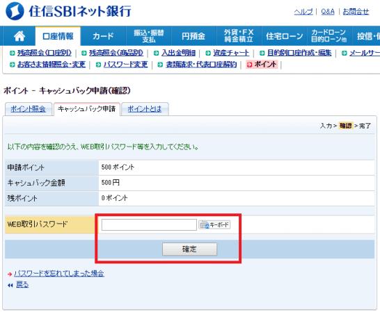 住信SBIネット銀行のポイントキャッシュバック手順3