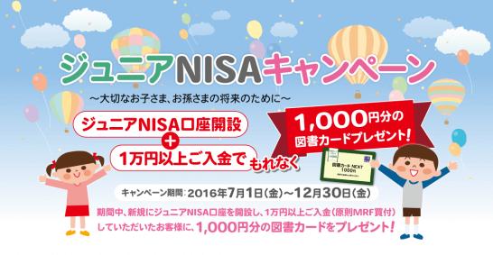 岩井コスモ証券のジュニアNISA口座開設キャンペーン