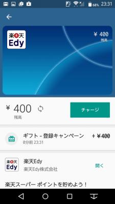Android Payの楽天Edy画面
