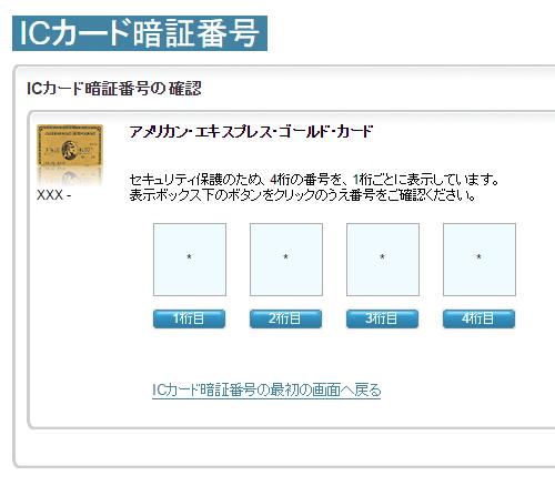 アメリカン・エキスプレス・ゴールド・カードのICカード暗証番号の確認画面