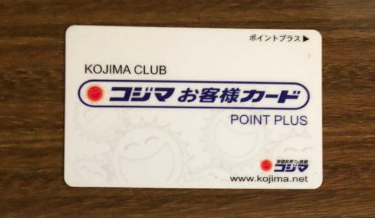 コジマ お客様カード
