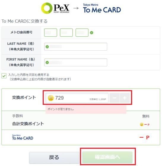 Pexのメトロポイントへの交換申込画面(情報入力)